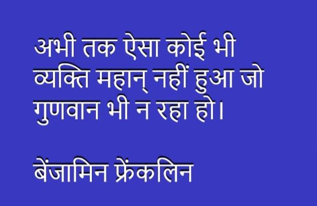 suvichar hindi quotes in hindi