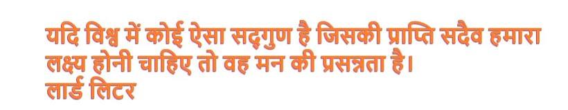 Suvichar in Hindi 2020 | अनमोल सुविचार हिंदी में