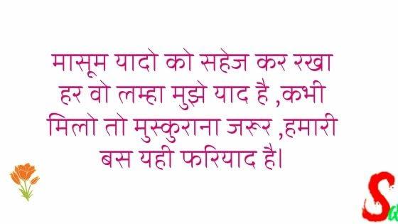 Best love shayari in hindi for girlfriend 2020 प्यार भरी हिंदी शायरी