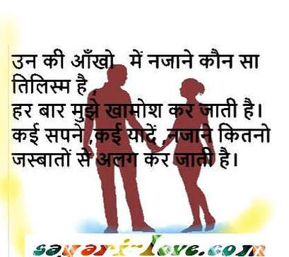 Love- Shayari- in -Hindi -for- Girlfriend 2020