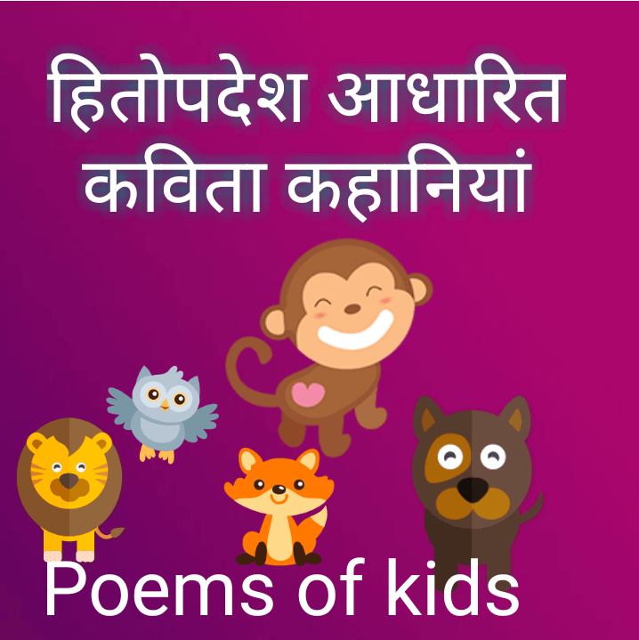 Poems for Kids in Hindi – 5 हितोपदेश Best Hindi Story Poems