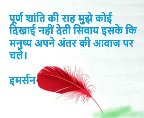 सुविचार -अनमोल वचन -Quote -anmol vachan in hindi
