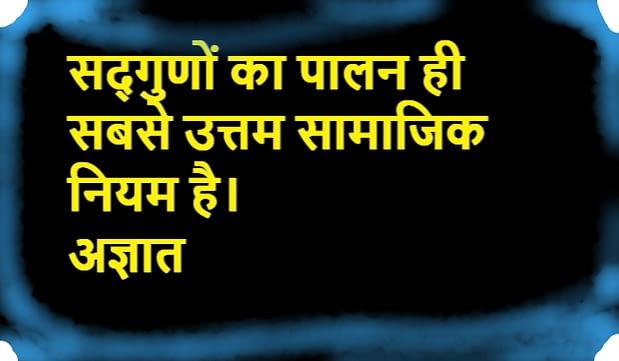 Hindi Quotes-Suvichar in hindi