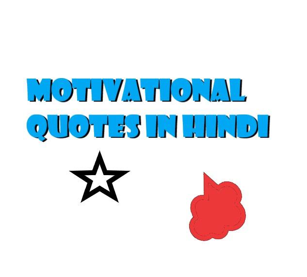 260 Best  Motivational Quotes In Hindi- विचारकों के सुविचार