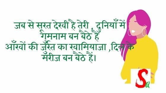 love shayari in hindi for girlfriend-sayari-love