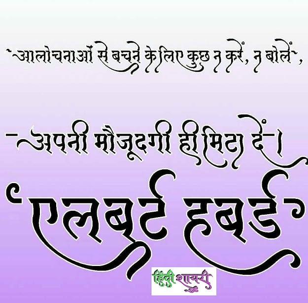 suvichar in hindi ,hindi Quotes
