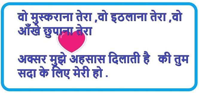 Best love shayari in hindi for girlfriend 2020-sayari-love- प्यार भरी हिंदी शायरी