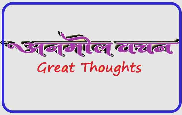 Best Anmol Vachan in Hindi with Images-200+अनमोल वचन