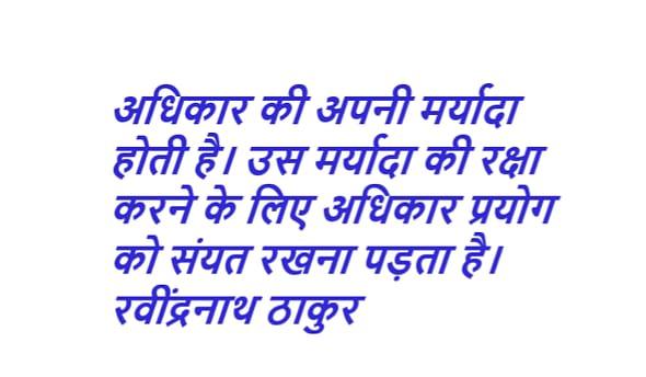 Suvichar in Hindi 2020 अनमोल सुविचार हिंदी में