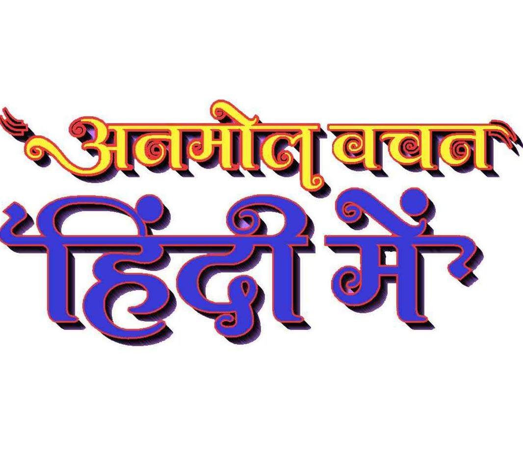 Suvichar in Hindi 2020 | अनमोल सुविचार हिंदी में – Best Quotes in Hindi