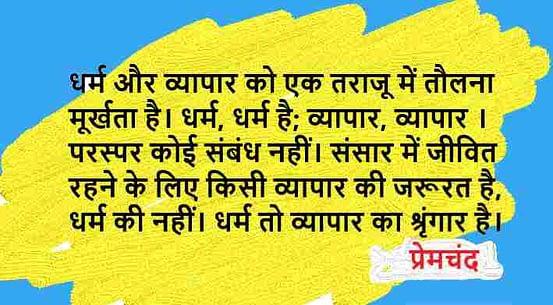 Quote-Anmol Vachan-Suvichar-