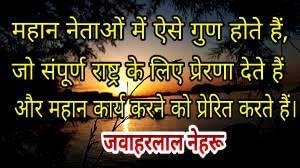 suvichar-in-hindi -Nehru