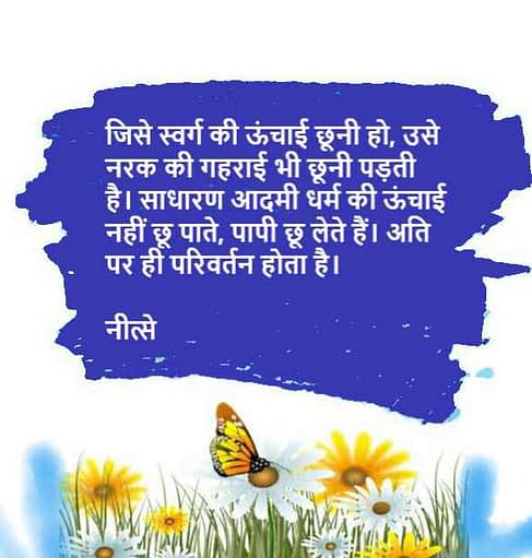 सुविचार -अनमोल वचन -Quote -anmol vachan in hindi -अनमोल वचन इमेज