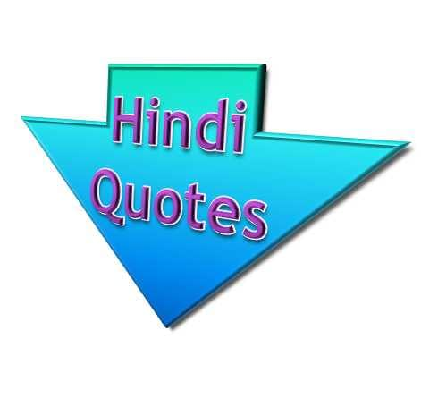 100+Motivational Quotes in Hindi- Best मोटिवेशनल कोट्स इन् हिंदी